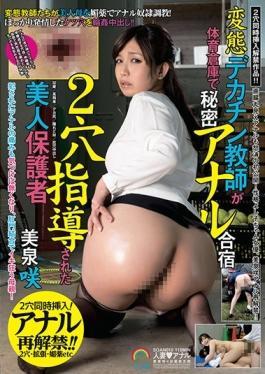 SOAN-010 studio Yama To Sora - Transformation Big Penis Teachers Beauty Parents Are Secret Anal Trai