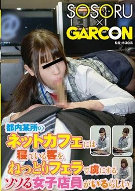 GS-104 studio SOSORU×GARCON - Guests Sleeping In The Net Cafe In Tokyo Somewhere, Seems Soggy There