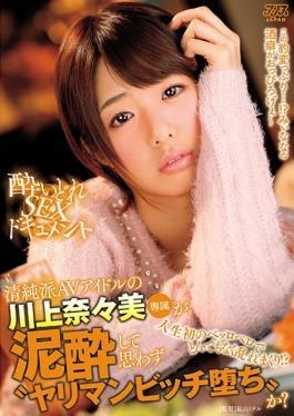 DVAJ-221 studio Alice Japan - Innocent School Does Not Seem To Nanami Kawakami Is Drunk Of AV Idol '