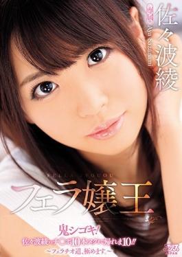 DVAJ-211 studio Alice Japan - Blow Joo Ripples Aya