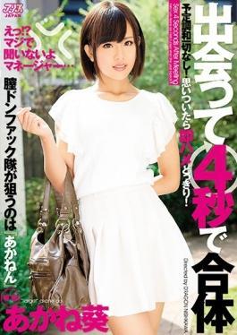 DVAJ-212 studio Alice Japan - Coalescence Akane Aoi 4 Seconds Meet