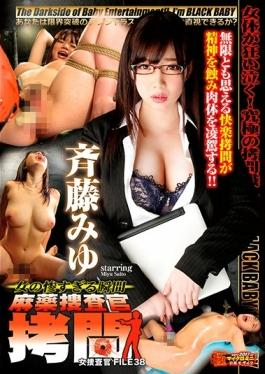 DXMG-038 studio Baby Entertainment - Moment Narcotics Investigator Woman Too Wretched Torture Woman