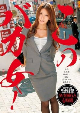 BDSR-286 studio BIGMORKAL - This Stupid Woman! AV Actress Six 4-hour Spree Is Squid To Gotoki Revers