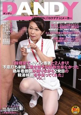 """DANDY-538 studio Dandy - Ikemen Patients And Two People Alone With The """"semen Collection Room!Mature"""
