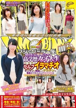 DVDMS-084 studio Deeps - Whether The Magic Mirror Flights Kanto Leading Female College Student That