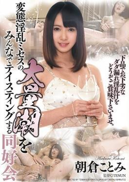 DDU-041 studio Dogma - Club Kotomi Asakura To Tasting Everyone A Large Tide Of Transformation Nasty