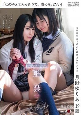 SDAB-034 studio SOD Create - Girls And In Once And For All Two People, Want To Be Blamed Tsukino Yur