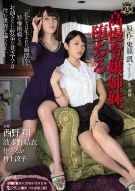 SSPD-134 studio Attackers - Original-Oniryu凱Proud Daughter Sister, Fall