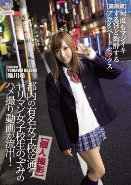 IPZ-887 studio IDEA POCKET - [Individual] Shooting Gonzo Videos Of Bimbo School Girls Hope To Go To