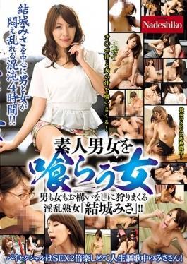 NASS-573 studio Nadeshiko - Nasty MILF Also Woman Man – Eating The Amateur Men And Women Woman Spree