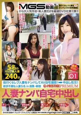 AFS-020 studio Prestige - × PRESTIGE PREMIUM Frustration Wife Five In Meguro Shinjuku 01 Pies Wife N