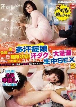HAR-058 studio Prestige - Extreme State Immunity Without Hyperhidrosis Daughter To A Man Is Touched