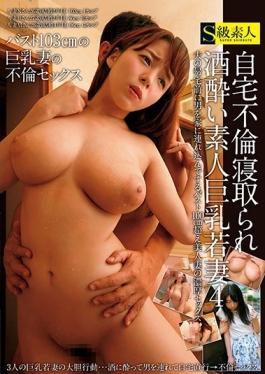SUPA-120 studio S Kyuu Shirouto - Thick Sex Of Home Affair Netora Been Bust 100cm Beyond Beautiful W