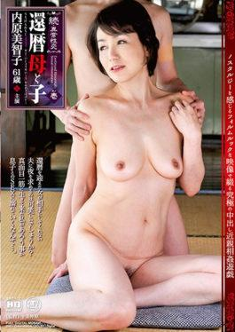 NMO-15 Continuity · Abnormal Sexuality 60th Mother And Child Sonoichi Uchihara Michiko