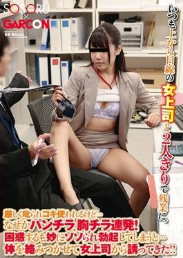 GS-091 studio SOSORU×GARCON - From Above In Overtime Alone With Two People And A Woman Boss's Point