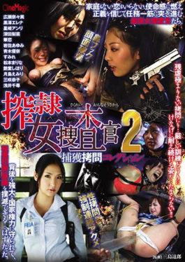 CMN-178 Captive Lady Investigator Capture Torture Collection 2
