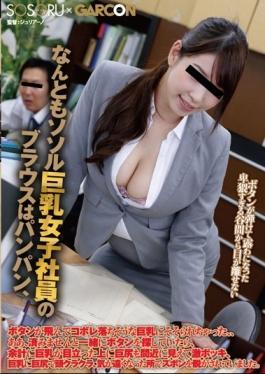 GS-004 studio SOSORU×GARCON - Downright Tantalizing Busty Women Employees Blouse Pampanga, The Butto