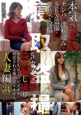 KKJ-055 studio Prestige - Serious (Seriously) Advances Married Woman Knitting 34 Nampa ? Tsurekomi ?