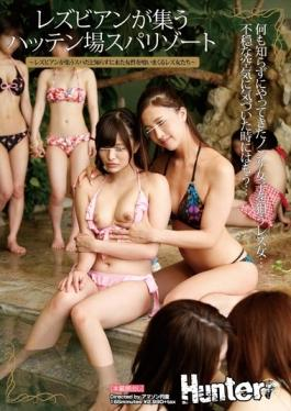 HUNTA-082 studio Hunter - Lesbian Women Spree Eating The Woman Who Came In Without Knowing Its Spa L
