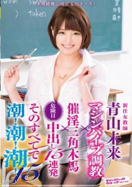 SVDVD-501 studio Sadistic Village - New Teacher Aoyama Future Machine Vibe Torture  Aphrodisiac Tria