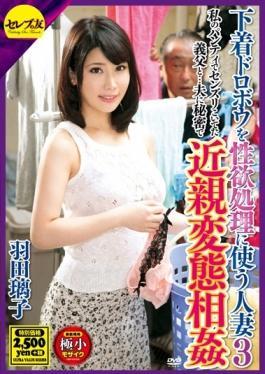 CEAD-105 studio Serebu No Tomo - Married 3 Haneda Riko To Use The Underwear Thief Sexual Desire Proc