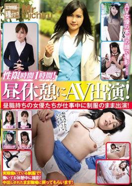 MIST-180 Sex Time Limit 1 Hour!AV Appearance During Lunch Break!Actresses With Daytime Appeared As U
