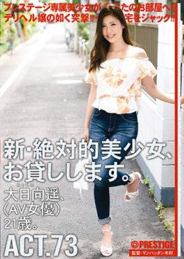 CHN-142 A New And Absolute Beautiful Girl,I Will Lend You. ACT.73 Haruka Ohkata