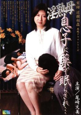RADD-008 Were Put To Sleep By Drugs To Son Incest Mother Slutty Mature Reproduce Reality Drama Serie