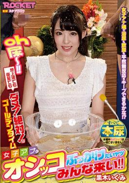 RCTD-045 All The People Who Want To Buzz Pussy For Girls Anna Tsuru Kurok