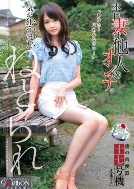 ARBB-031 studio RiBbON - Meat Urinal Collection (Meat This) My Meat Urinal Ten Cuckold About Seven U