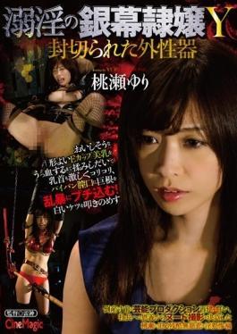 CMF-041 studio CineMagic - Silver Screen Slave Gal Y Films Released The External Genitalia Of Horny