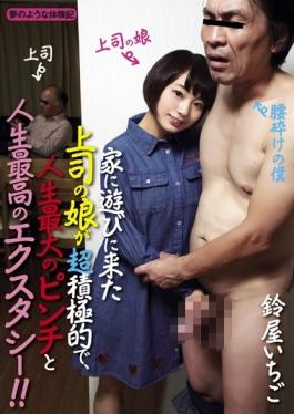 AYB-004 studio Glory Quest - A Boss Daughter Is Super-aggressive Who Came To Play At Home, Life Maxi