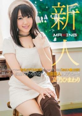 MXGS-922 studio MAXING - Rookie Natsuno Sunflower – Everybody Knows The Famous Pizza Cm Appearance