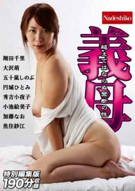 NASS-457 studio Nadeshiko - Forbidden Sex Mother-in-law, Not Must Not Exceed