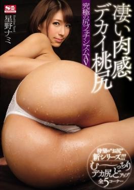 SNIS-725 studio S1 NO.1 STYLE - Amazing Nikkan, Big Ass Ultimate Ass Fetishism Av Hoshino Nami