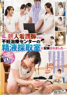 SVDVD-576 studio Sadistic Village - I Was For A Rookie Nurse Assigned To The Semen Collection Room O