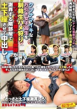 SVDVD-554 studio Sadistic Village - Kusonamaiki A Shoplifting School Girls Were Kneeling On The Grou