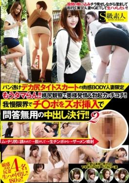 SABA-222 studio S Kyuu Shirouto - Nikkan Of Bread Sheer Deca-ass Tight Skirt Body Married Limited An