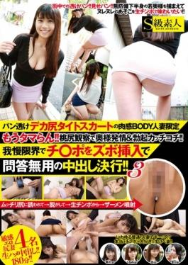 SABA-227 studio S Kyuu Shirouto - Nikkan Of Bread Sheer Deca-ass Tight Skirt BODY Married Limited An