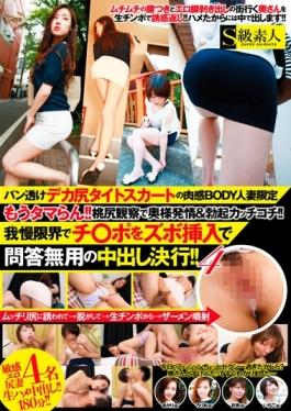 SABA-234 studio S Kyuu Shirouto - Nikkan Of Bread Sheer Deca-ass Tight Skirt Body Married Limited An