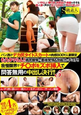 SABA-241 studio S Kyuu Shirouto - Nikkan Of Bread Sheer Deca-ass Tight Skirt BODY Married Limited An