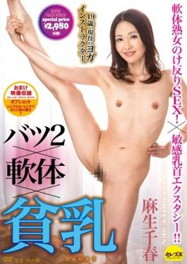 CESD-281 studio Serebu No Tomo - Punishment 2 × Soft Body × Tits Chiharu Aso