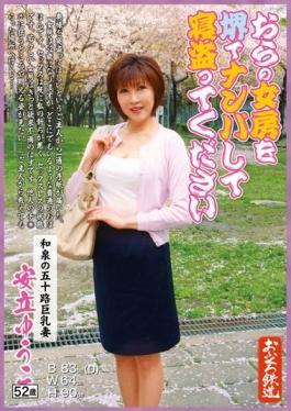 OFKU-034 studio Star Paradise - Wrecked The Folded Wife In Sakai g Stole Please Izumi By Age