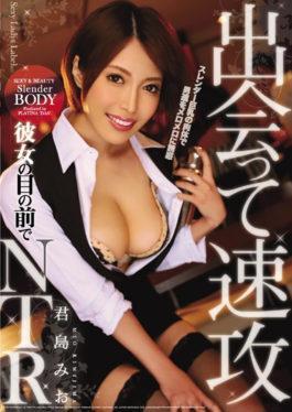 PLA-066 studio Das ! - Hurry To Meet,NTR Kimishima Mio In Front Of Her