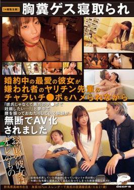 DVDMS-198 studio Deeps - Browsing Attention Chest Feces Gets ? ? ? ? ? Beloved Girlfriend In Engagem