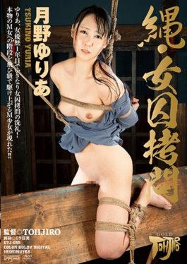 GTJ-055 studio Dogma - Rope / Ladybird Torture Tsuneno Yuria