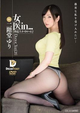 VDD-130 studio Dream Ticket - Female Doctor In … [threatening Suite Room] Yuri Nikaido