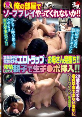 MNDO-10 - Mom,Do Not You Doing Soap Play In My Room! !Mom Completed Fell In Erotic Trap To Launch A Virgin Son! !Raw Chi Port Inserted In The Parent-child Gone To Estrus! ! - Jukujo LABO