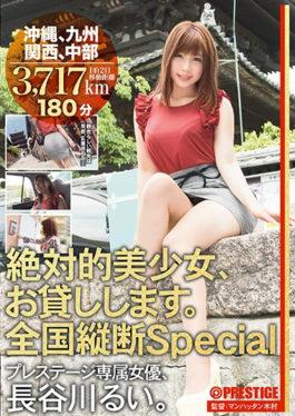 ABP-660 - I Will Lend You An Absolute Beautiful Girl. Nationwide Longitudinal Special Okinawa,Kyushu,Kansai,Chubu Hasegawa Rui - Prestige