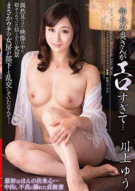 VEC-279 - The Director Wife Is Too Erotic … Yu Kawakami - Venus